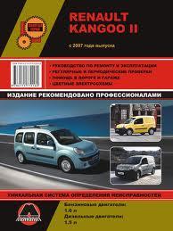 Купить турбину для Renault Kangoo